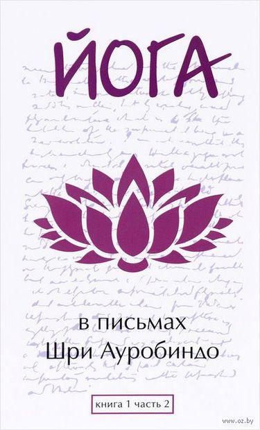 Йога в письмах. Книга 1. Часть 2 — фото, картинка