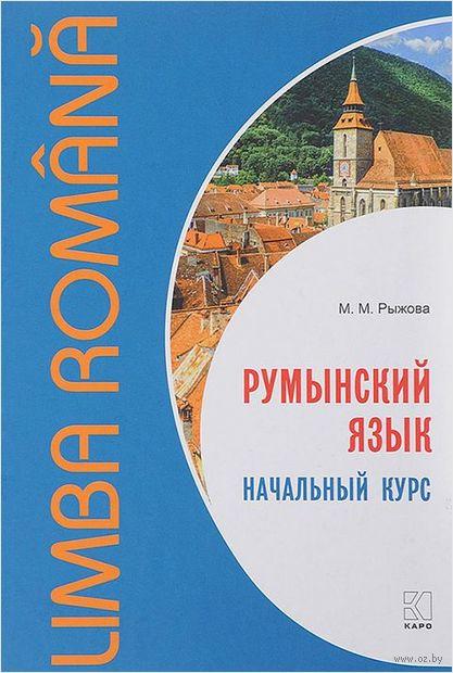 Румынский язык. Начальный курс (+ CD) — фото, картинка