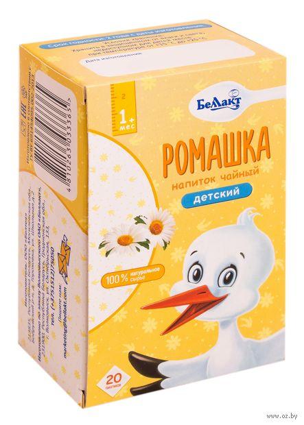 """Напиток чайный детский """"Беллакт. Ромашка"""" (20 пакетиков) — фото, картинка"""