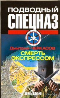 Воины глубин. Смерть экспрессом (м). Дмитрий Черкасов
