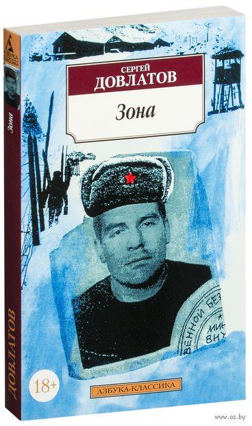 Зона (Записки надзирателя). Сергей Довлатов