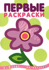 Первые раскраски. Цветок. 1-3 года