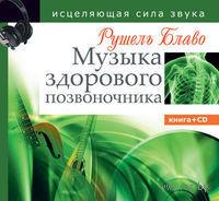 Музыка здорового позвоночника (+ CD). Рушель Блаво