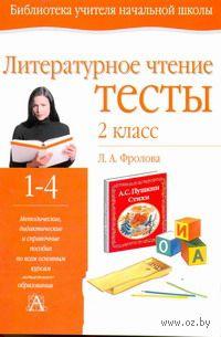 Литературное чтение. Тесты. 2 класс. Л. Фролова