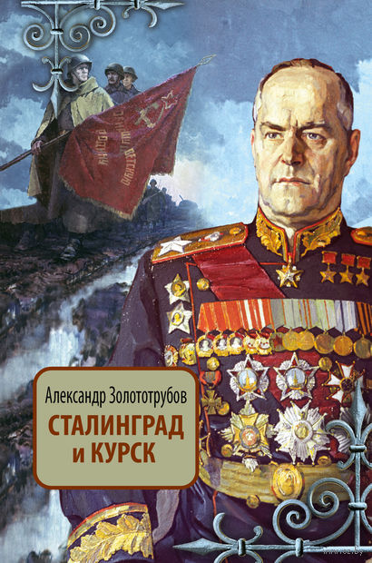 Сталинград и Курск. Александр Золототрубов