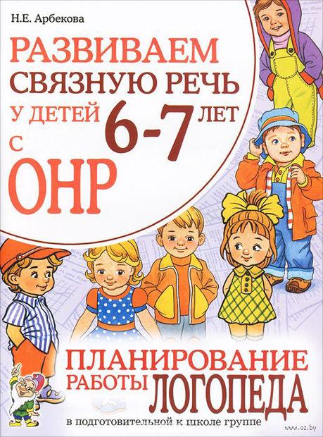Планирование работы логопеда в подготовительной к школе группе. Нелли Арбекова