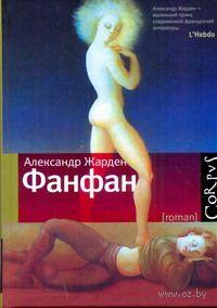 Фанфан. Александр Жарден