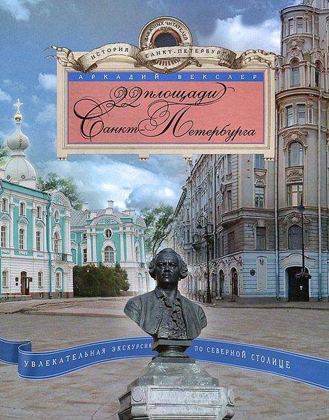 22 площади Санкт Петербурга. Увлекательная экскурсия по Северной столице. Аркадий Векслер