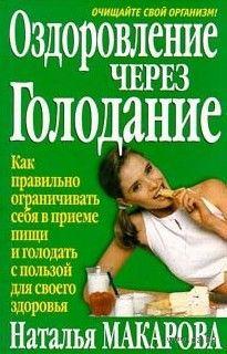 Оздоровление через голодание. Наталья Макарова