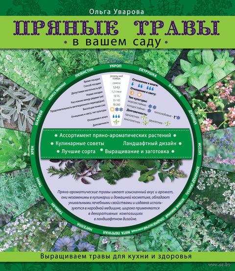 Пряные травы в вашем саду. Ольга Уварова