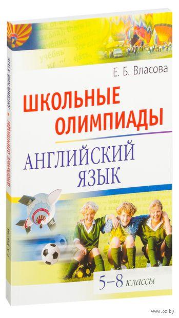 Школьные олимпиады по английскому языку. 5-8 классы. Елена Власова