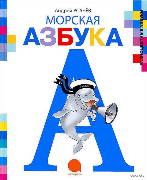 Морская азбука. Андрей Усачев