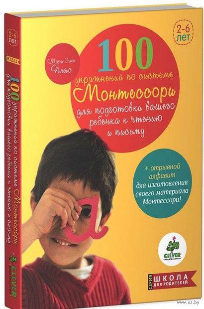 100 упражнений по системе Монтессори для подготовки ребенка к чтению и письму. Мари-Элен Пляс