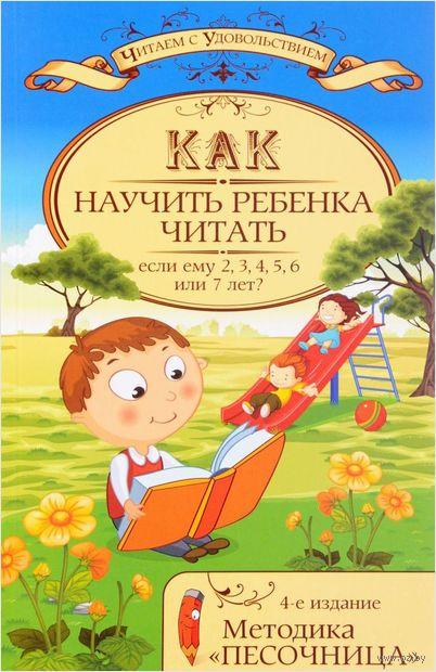"""Как научить ребенка читать, если ему 2, 3, 4, 5, 6 или 7 лет? Методика """"Песочница"""". И. Знатнова"""
