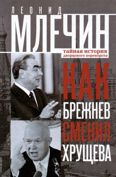 Как Брежнев сменил Хрущева. Леонид Млечин