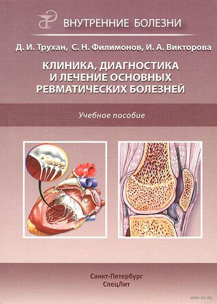Клиника, диагностика и лечение основных ревматических болезней. Дмитрий Трухан, Сергей Филимонов, Инна Викторова