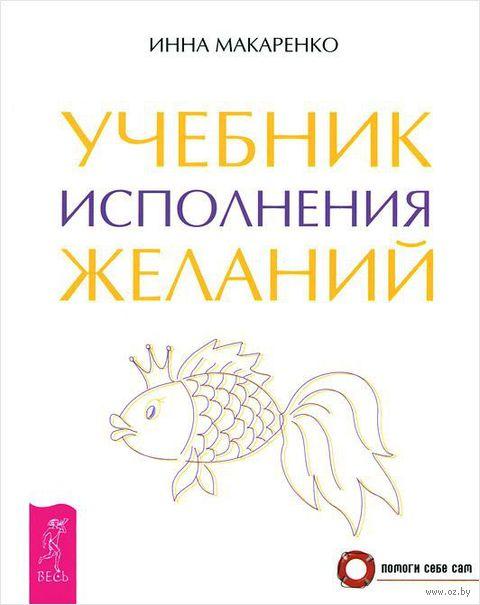 Учебник исполнения желаний. Инна Макаренко