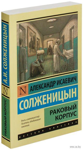 Раковый корпус (м). Александр Солженицын