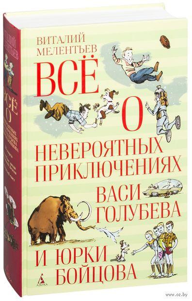 Все о невероятных приключениях Васи Голубева и Юрки Бойцова. Виталий Мелентьев