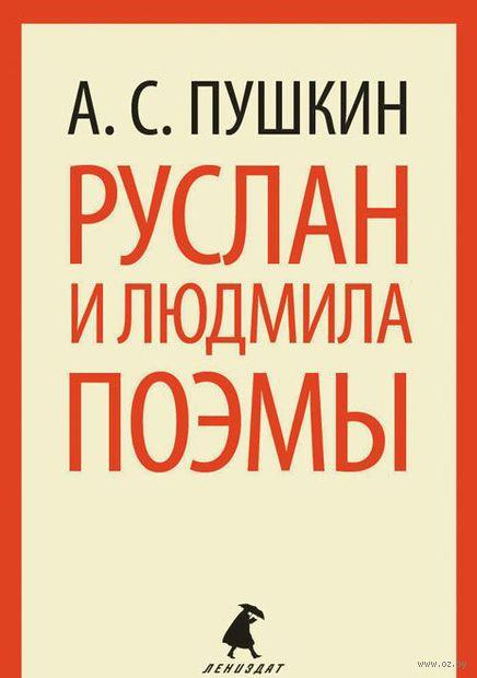 Руслан и Людмила. Поэмы. Александр Пушкин