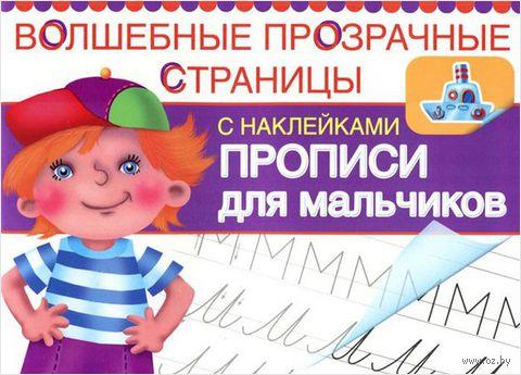 Прописи для мальчиков с наклейками