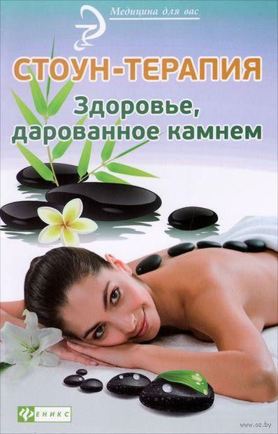 Стоун-терапия. Здоровье, дарованное камнем — фото, картинка