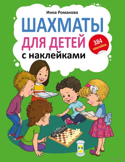 Шахматы для детей (с наклейками - мягкая обложка) — фото, картинка