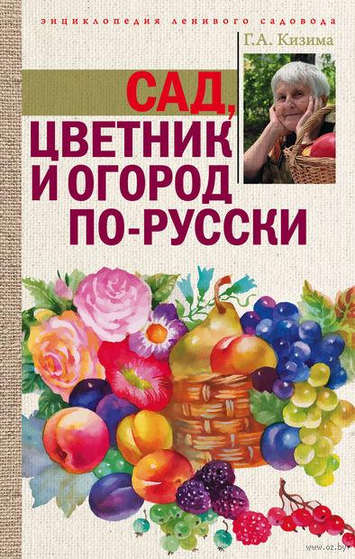 Сад, цветник и огород по-русски. Галина Кизима