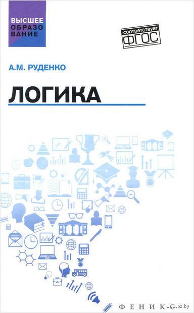 Логика. Андрей Руденко
