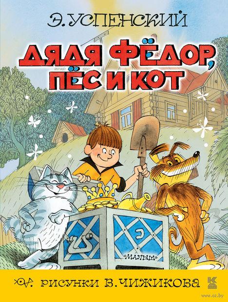 Дядя Фёдор, пёс и кот — фото, картинка