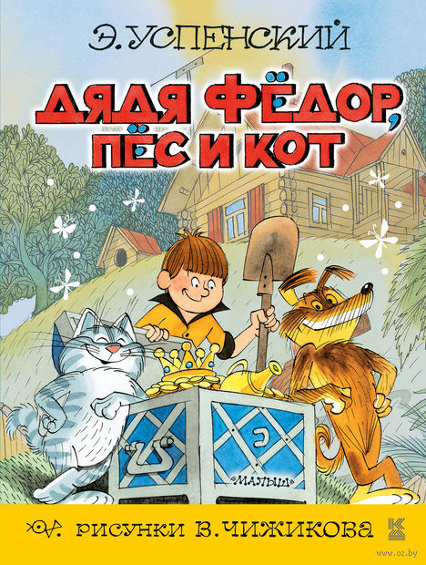 Дядя Федор, пес и кот. Эдуард Успенский