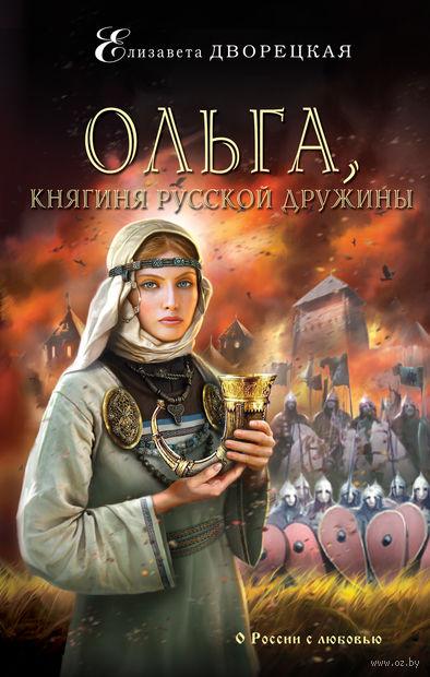 Ольга, княгиня русской дружины. Елизавета Дворецкая