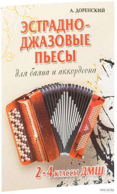 Эстрадно-джазовые пьесы. Для баяна и аккордеона. 2-4 классы ДМШ. Александр Доренский