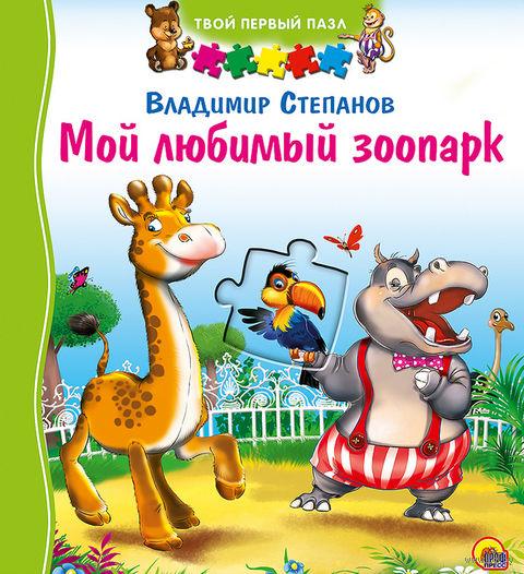 Мой любимый зоопарк. Владимир Степанов