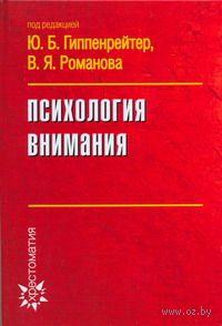 Психология внимания. В. Романова, Юлия Гиппенрейтер