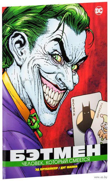 Бэтмен. Человек, который смеется (м) — фото, картинка
