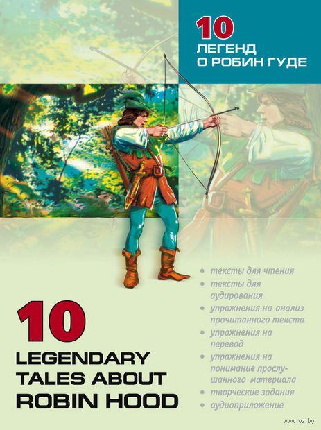 10 Legendary Tales About Robin Hood (+CD) — фото, картинка