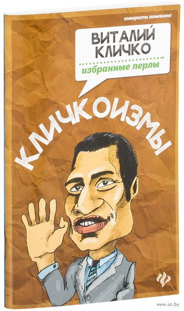 Кличкоизмы. Виталий Кличко - избранные перлы — фото, картинка