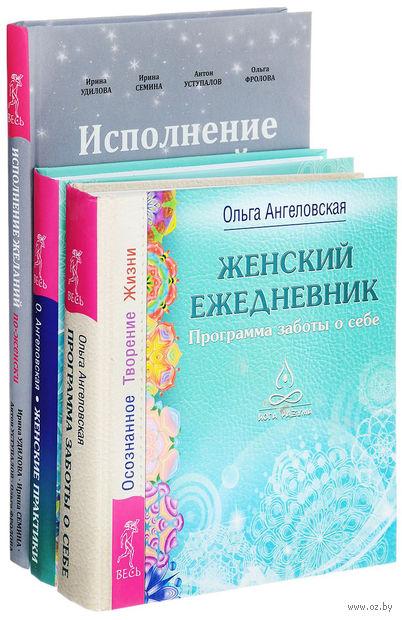 Исполнение желаний. Женские практики. Женский ежедневник (комплект из 3-х книг) — фото, картинка
