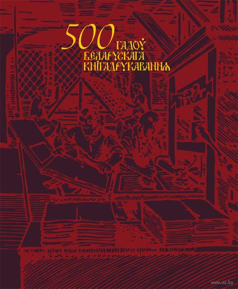 500 гадоў беларускага кнігадрукавання — фото, картинка
