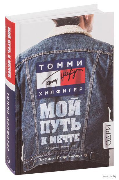 Томми Хилфигер. Мой путь к мечте — фото, картинка
