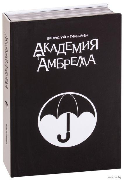 Академия Амбрелла. Black Edition — фото, картинка