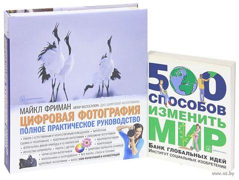 Цифровая фотография. Полное практическое руководство. 500 способов изменить мир (комплект из 2-х книг) — фото, картинка