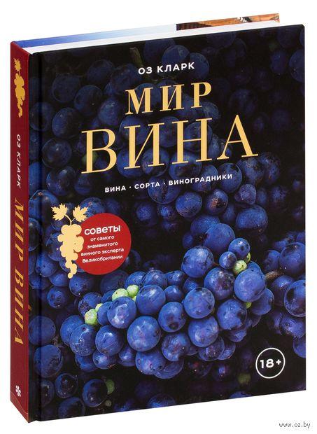 Мир вина. Вина, сорта, виноградники — фото, картинка
