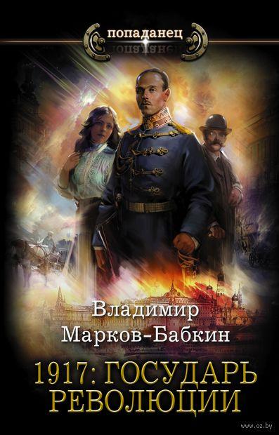 1917: Государь революции — фото, картинка