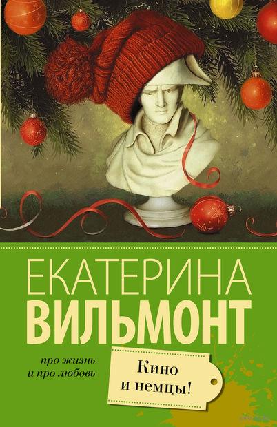 Кино и немцы (м). Екатерина Вильмонт