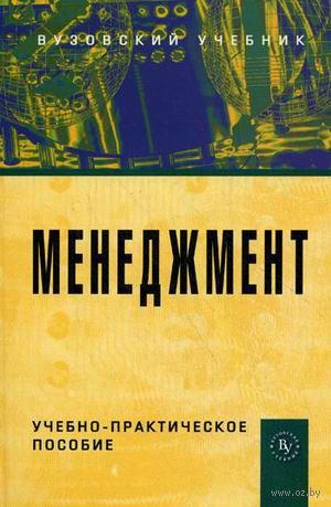 Менеджмент. Алина Игнатьева, Михаил Максимцов, И. Вдовина