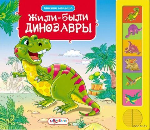 Жили-были динозавры. Книжка-игрушка. Виктория Соколова