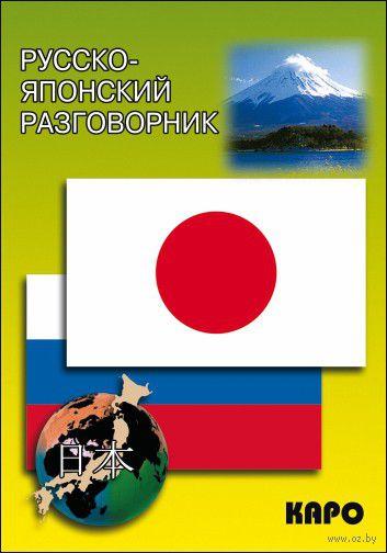 Русско-японский разговорник — фото, картинка