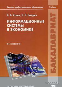 Информационные системы в экономике. Константин Балдин,  Владимир Уткин
